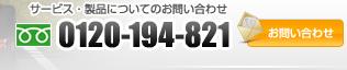 サービス、製品についてのお問い合わせは TEL:03-5579-6531